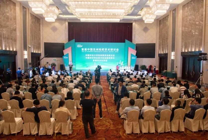 首届中国苏州枇杷学术研讨会1.jpg