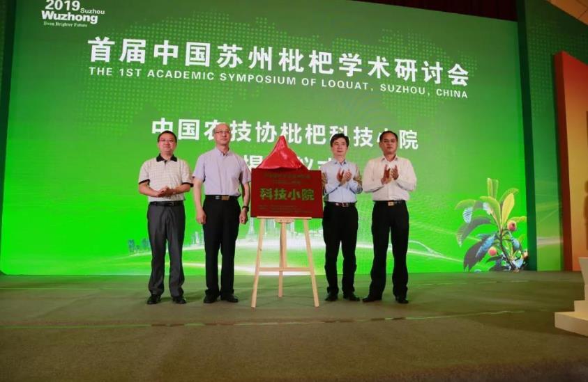 首届中国苏州枇杷学术研讨会5.jpg